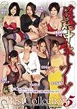 淫語中出しソープ Best Collection 5 AVS collector's [DVD]