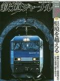 鉄道ジャーナル 2018年 07 月号 [雑誌]