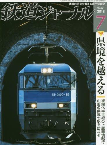 鉄道ジャーナル 2018年 07 月号