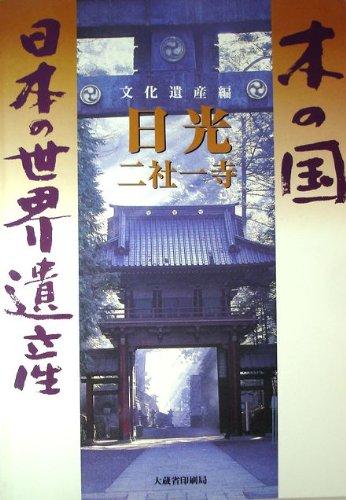 木の国 日本の世界遺産―日光 二社一寺