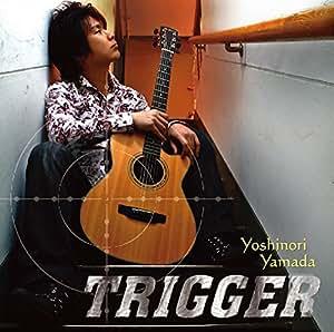 Trigger トリガー