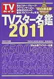 「TVスター名鑑2011」 (TOKYO NEWS MOOK)