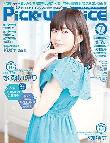 Pick-upVoice 2018年7月号 vol.124