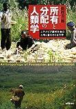 所有と分配の人類学―エチオピア農村社会の土地と富をめぐる力学