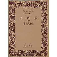太閤記 上 (岩波文庫 黄 129-1)