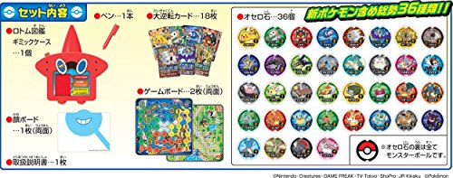 ロトム図鑑のポケモンオセロ パーティーゲーム7