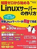 知識ゼロから始めるLinuxサーバーの作り方 (日経BPパソコンベストムック)