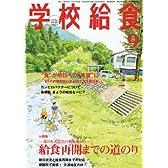 学校給食 2011年 09月号 [雑誌]