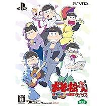 おそ松さん THE GAME はちゃめちゃ就職アドバイス -デッド オア ワーク- 限定版 予約特典(特製スキンシール&連動壁紙)付 - PS Vita