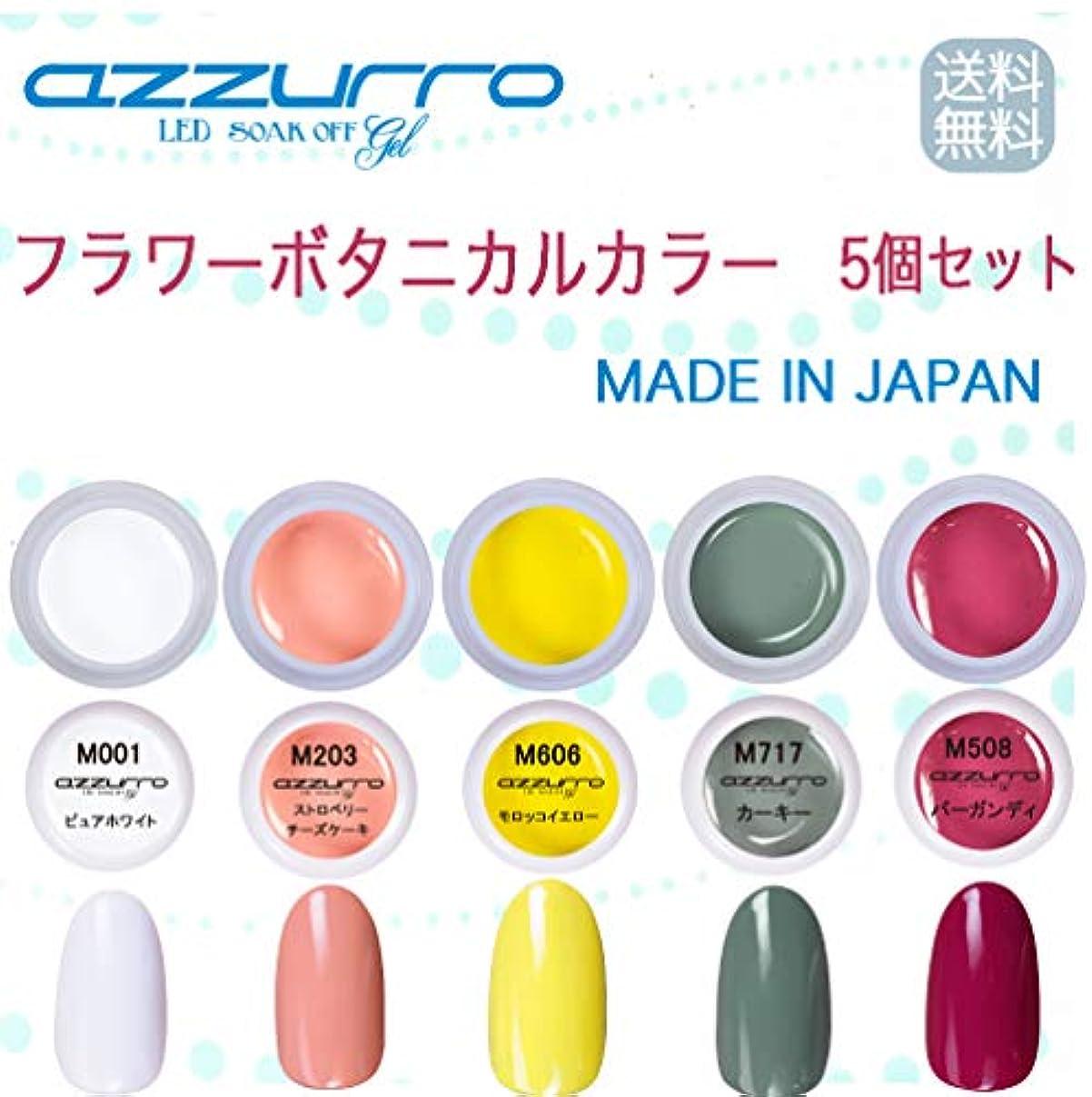 広がりコアボイラー【送料無料】日本製 azzurro gel フラワーボタニカルカラージェル5個セット 春にピッタリでかわいいフラワーアートにピッタリなカラー