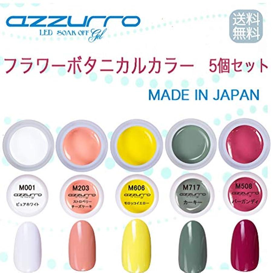 【送料無料】日本製 azzurro gel フラワーボタニカルカラージェル5個セット 春にピッタリでかわいいフラワーアートにピッタリなカラー