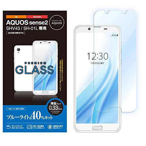 エレコム AQUOS sense2 ガラスフィルム SH-01L SHV43 0.33mm ブルーライトカット 【画質を損ねない、驚きの透明感】 PM-SH01LFLGGBL