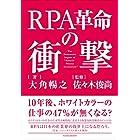 RPA革命の衝撃