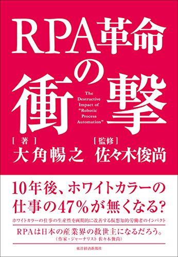 RPA革命の衝撃の詳細を見る