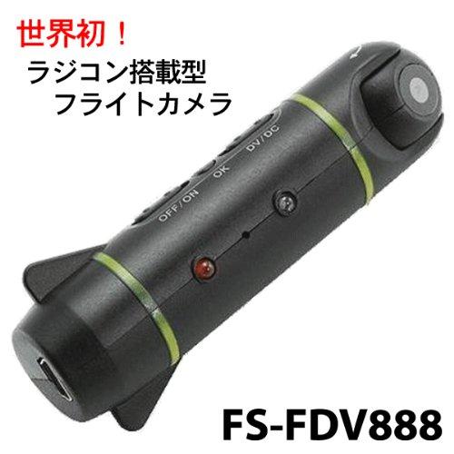 夢の『空撮』が手軽にできる!RCラジコンヘリ搭載型 空中ビデオ録画 フライトカメラ◇FS-FDV888