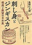 刺し身とジンギスカン 捏造と熱望の日本食