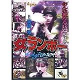 女ランボー [DVD] DWS-011
