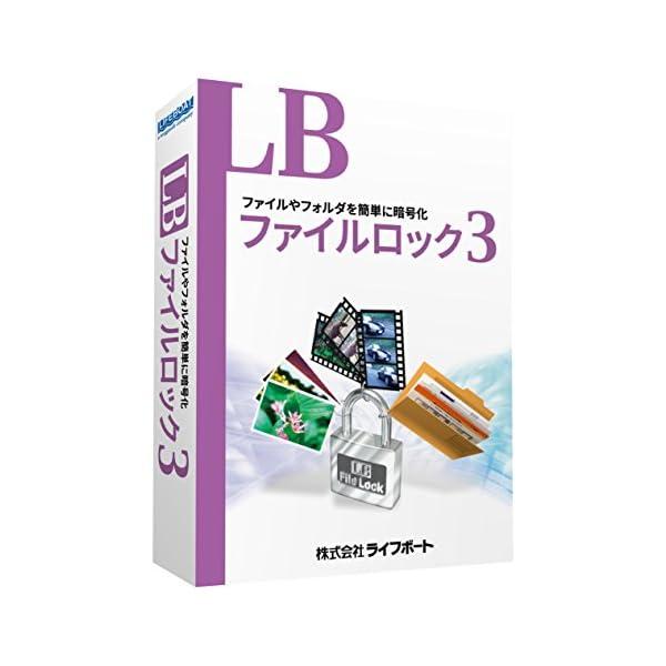 LB ファイルロック3 10ライセンスパックの商品画像