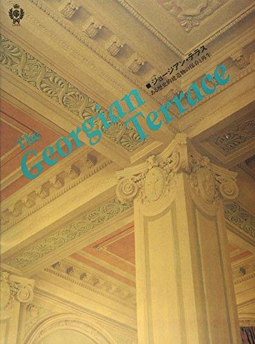 ジョージアン・テラス―ある歴史的建造物の保存と再生