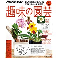 NHK 趣味の園芸 2019年 1月号 [雑誌] (NHKテキスト)