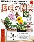 NHKテキスト趣味の園芸 2019年 01 月号 [雑誌]