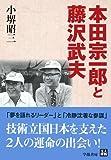 本田宗一郎と藤沢武夫 (人物文庫)