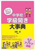 スタートダッシュ大成功!  中学校学級開き大事典