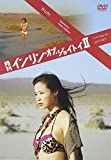 月刊インリン・オブ・ジョイトイII [DVD]