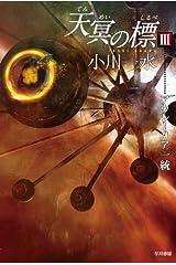 天冥の標Ⅲ アウレーリア一統 Kindle版