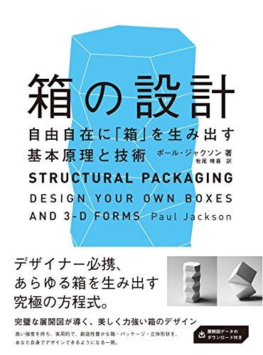 箱の設計 -自由自在に「箱」を生み出す基本原理と技術 ポール・ジャクソン
