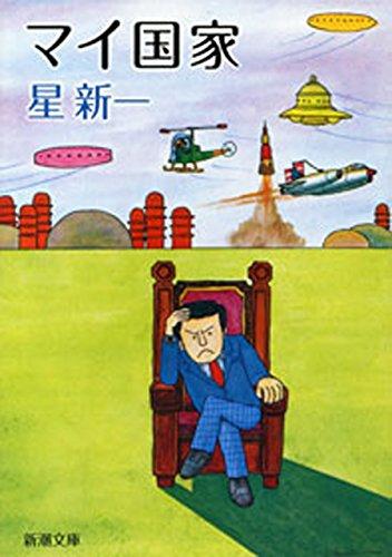 マイ国家(新潮文庫)の詳細を見る