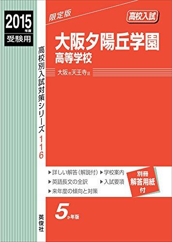 大阪夕陽丘学園高等学校   2015年度受験用 赤本 116 (高校別入試対策シリーズ)