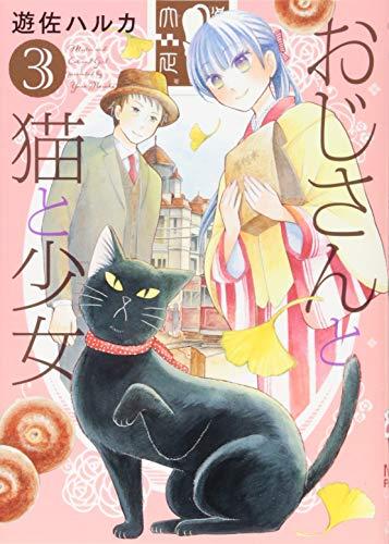 おじさんと猫と少女 3 (ねこぱんちコミックス)