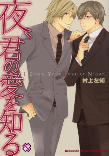 夜、君の愛を知る (kobunsha BLコミックシリーズ)の詳細を見る
