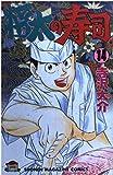 将太の寿司 14 (少年マガジンコミックス)