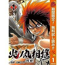 火ノ丸相撲【期間限定無料】 1 (ジャンプコミックスDIGITAL)