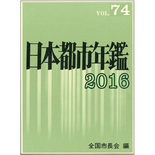 日本都市年鑑(平成28年版)の詳細を見る
