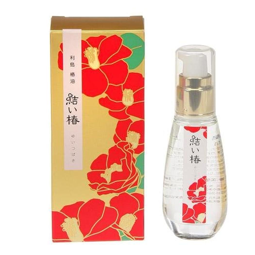 交流する縞模様のマラウイ「伊豆利島(としま)椿油」 結い椿 椿油 上質 30ml(プッシュタイプ)