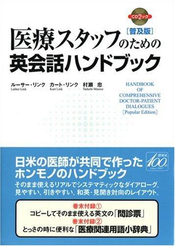 医療スタッフのための英会話ハンドブック<普及版> (CD1枚付) (CD BOOK)