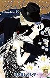 Rose&Beast Sugar & Spice19 (カルトコミックス sweetセレクション)