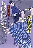 九層倍の怨-口入屋用心棒(29) (双葉文庫)