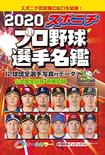 スポニチプロ野球選手名鑑 2020 (毎日ムック)