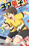 チア男子!! 3 (りぼんマスコットコミックス クッキー)