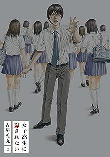 [古屋兎丸] 女子高生に殺されたい 全02巻