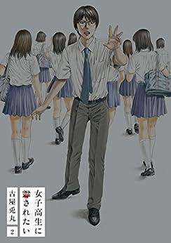 [古屋兎丸]の女子高生に殺されたい 2巻(完) (バンチコミックス)