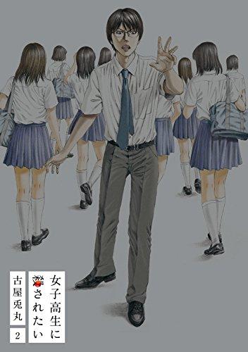 女子高生に殺されたい 2巻(完) (バンチコミックス)