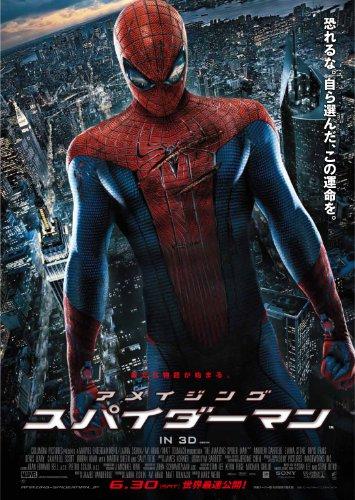 アメイジング・スパイダーマン [DVD]の詳細を見る