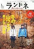 ランドネ 2013年 01月号 [雑誌]