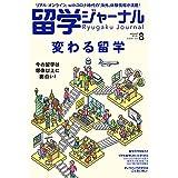 留学ジャーナル2021年8月号 変わる留学