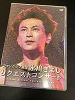 氷川きよし リクエストコンサート ファンクラブ完全限定盤DVD